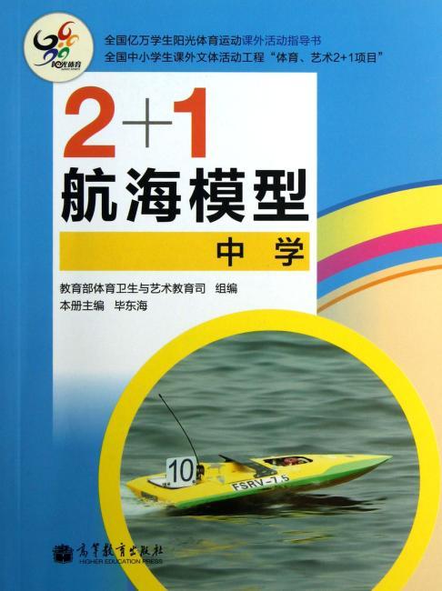 航海模型(中学)