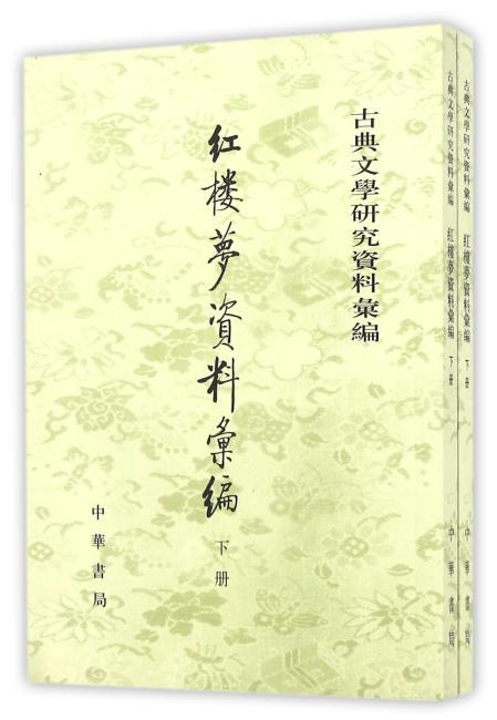 红楼梦资料汇编(全2册·古典文学研究资料汇编)