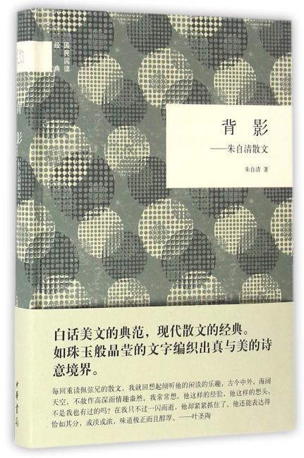 背影:朱自清散文(国民阅读经典)