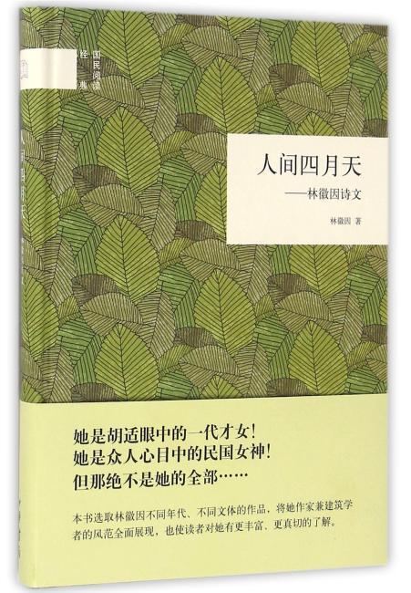 人间四月天——林徽因诗文(国民阅读经典)