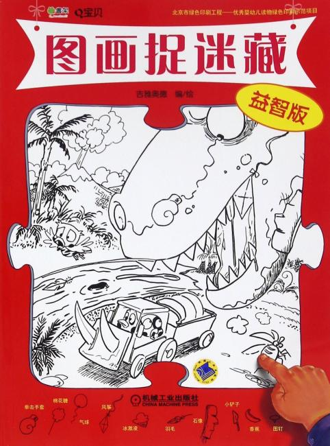 Q宝贝图画捉迷藏 益智版