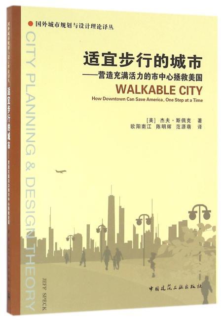 适宜步行的城市——营造充满活力的市中心拯救美国