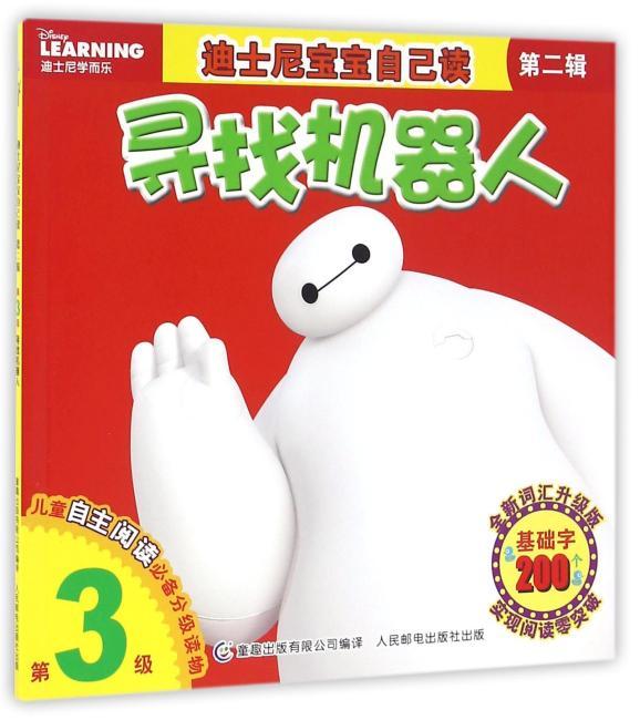 迪士尼宝宝自己读 第二辑 第3级 寻找机器人