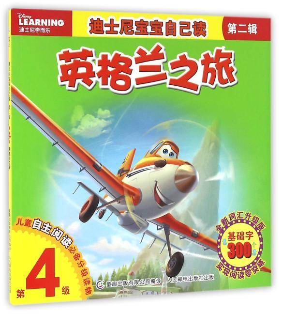 迪士尼宝宝自己读 第二辑 第4级 英格兰之旅