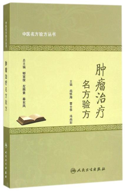 中医名方验方丛书·肿瘤治疗名方验方