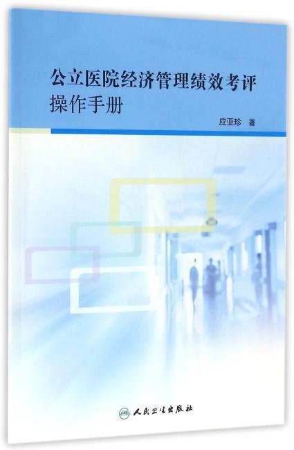 外周动脉疾病与顽固性高血压临床手册