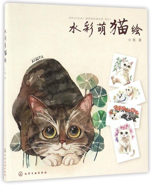 水彩萌猫绘