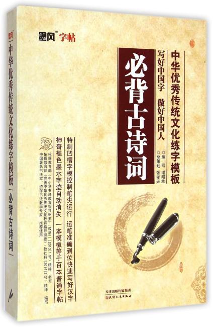《中华优秀传统文化练字模板:必背古诗词》