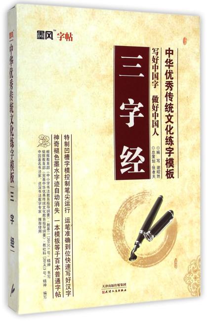 《中华优秀传统文化练字模板:三字经》