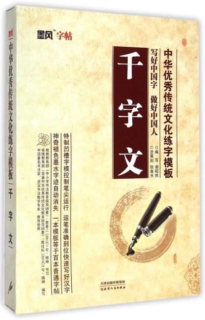 《中华优秀传统文化练字模板:千字文》