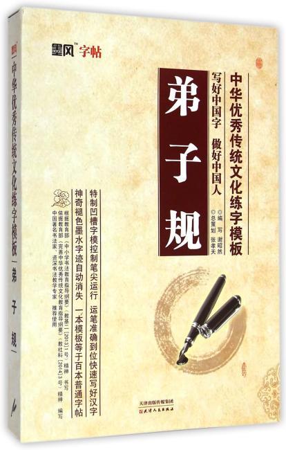 《中华优秀传统文化练字模板:弟子规》