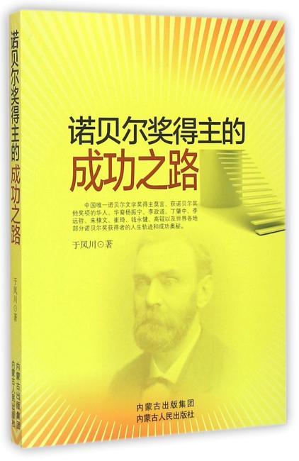诺贝尔奖得主的成功之路