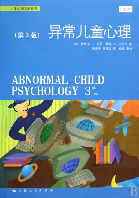 异常儿童心理(第3版)(人生心理发展丛书)