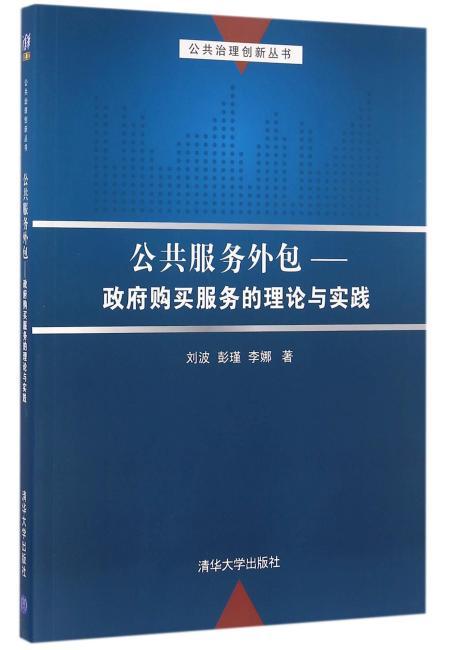 公共服务外包——政府购买服务的理论与实践