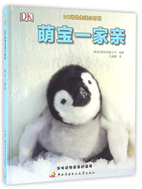 DK动物生活小百科:萌宝一家亲