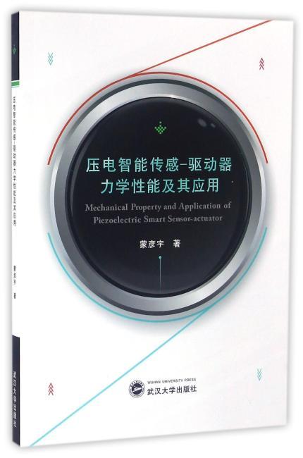 压电智能传感:驱动器力学性能及其应用