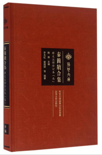 秦简牍合集(释文注释修订本).叁