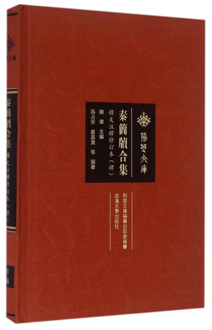 秦简牍合集(释文注释修订本).肆