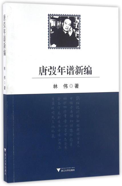 唐弢年谱新编