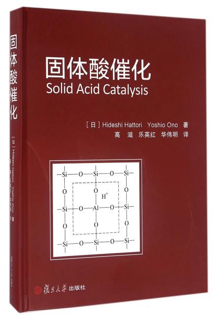 固体酸催化