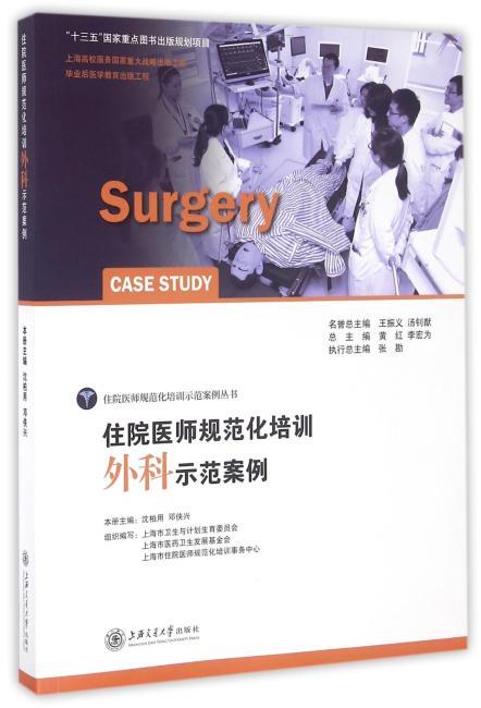 住院医师规范化培训外科示范案例