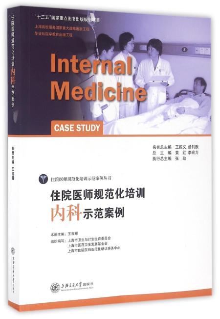 住院医师规范化培训内科示范案例