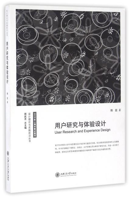 用户研究与体验设计