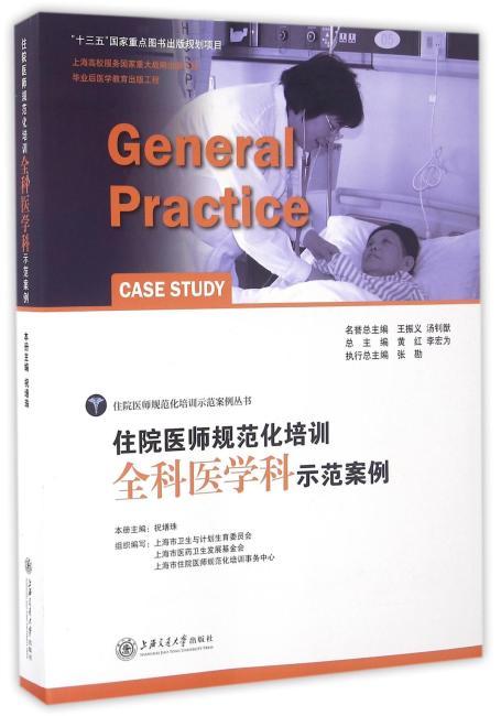 住院医师规范化培训全科医学科示范案例