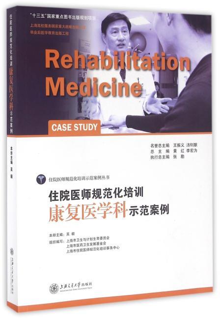 住院医师规范化培训康复医学科示范案例