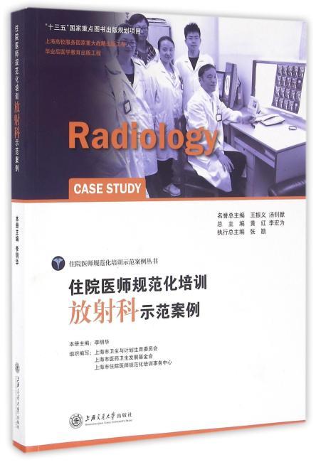 住院医师规范化培训放射科示范案例