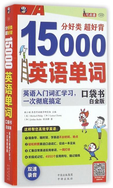 """""""分好类 超好背 15000英语单词便携口袋书,英语口语词汇学习,英语入门,一次彻底掌握(白金版) """""""