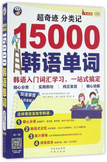 超奇迹 分类记 15000韩语单词: 韩语入门词汇学习,一站式搞定: 白金版