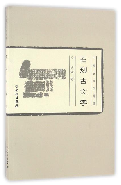 中国古文字导读:石刻古文字(平)2.1