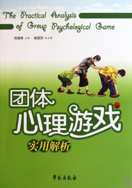 班主任、心理教师和家长必备手册——让团体心理游戏建构起学校教育和家庭教育的桥梁,让5+