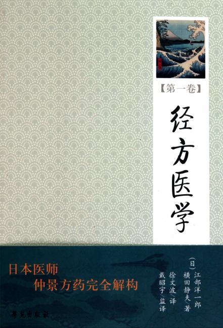 经方医学1-4卷(图文并茂,汉兰相左,日本医家对仲景方药的完全解构)