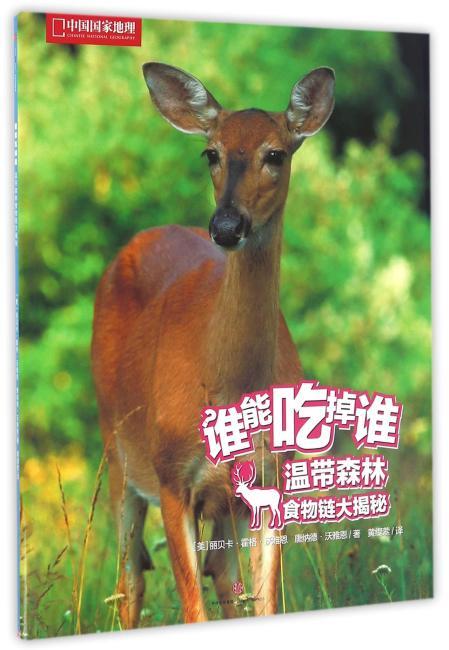 谁能吃掉谁 第2辑:温带森林食物链大揭秘