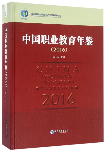 中国职业教育年鉴(2016)