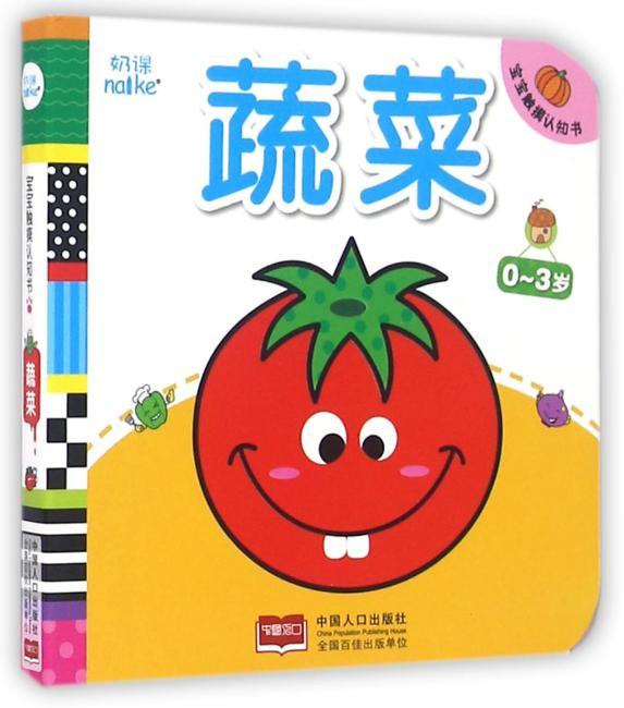 蔬菜-宝宝触摸认知书
