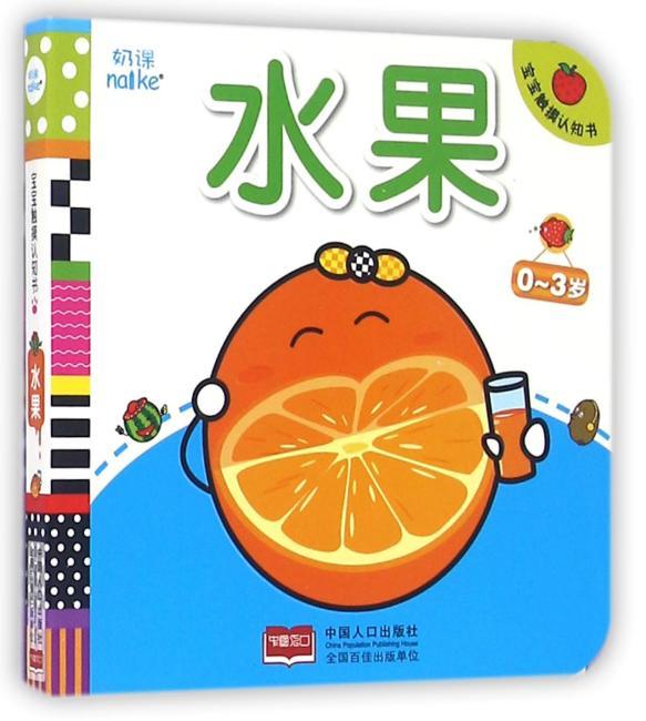 水果-宝宝触摸认知书
