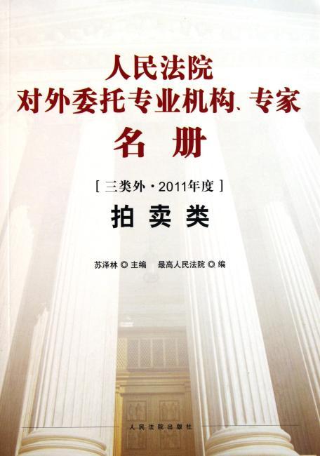 人民法院对外委托专业机构.专家名册(拍卖类)