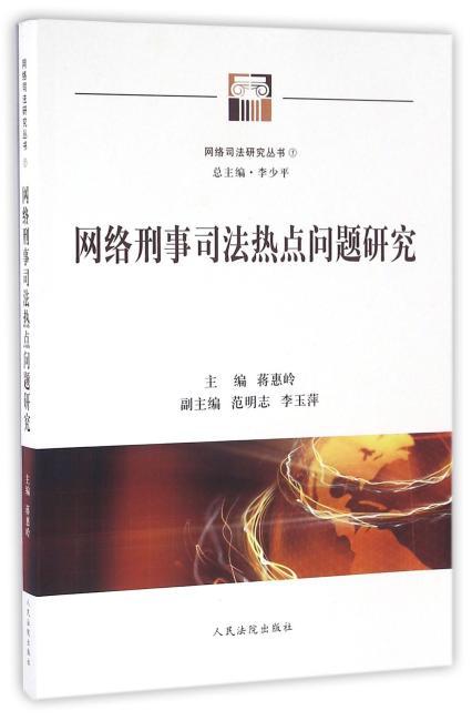 网络司法研究丛书-网络刑事司法热点问题研究