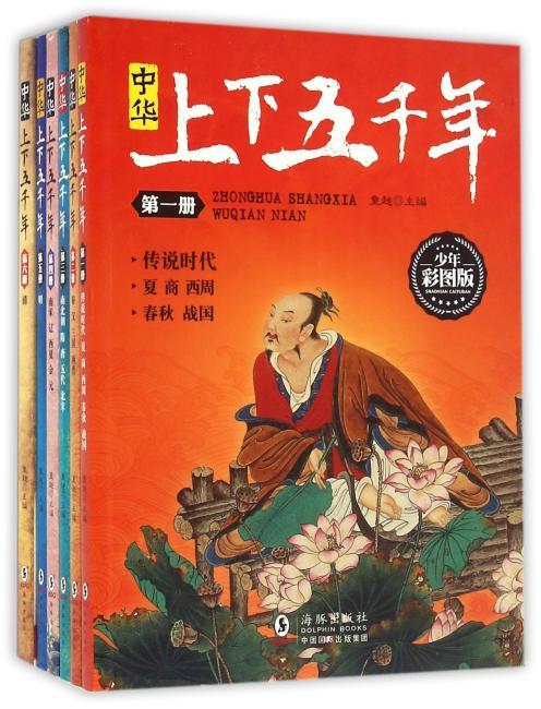 中华上下五千年 少年彩图版  套装共6册