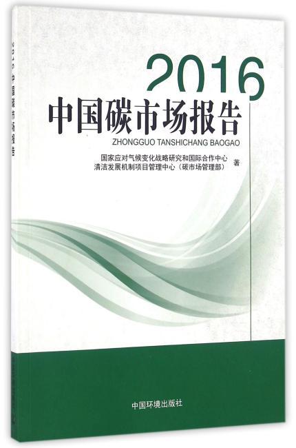 2016中国碳市场报告