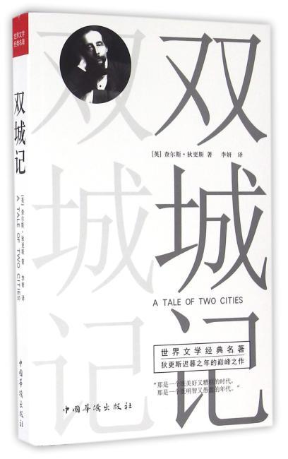 双城记( 新完整修订全译本,教育部语文新课标必读推荐丛书! )