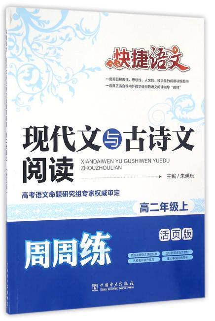 快捷语文 现代文与古诗文阅读周周练 高二年级上(活页版)