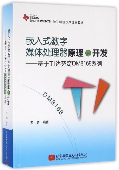 嵌入式数字媒体处理器原理与开发——基于TI达芬奇DM8168系列