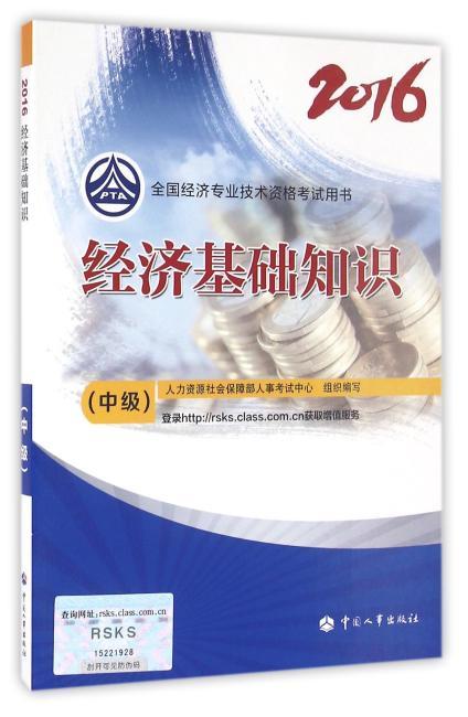 经济基础知识(中级)2016