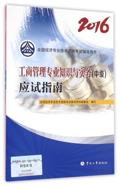 工商管理专业知识与实务(中级)应试指南2016