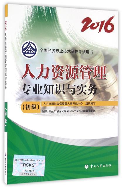 人力资源管理专业知识与实务(初级)2016