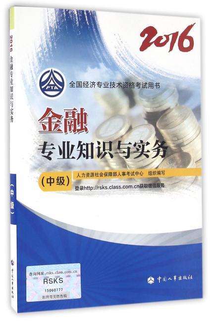 金融专业知识与实务(中级)2016
